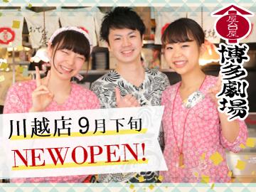 《 博多劇場 川越店 9月下旬 NEW OPEN! 》のアルバイト情報