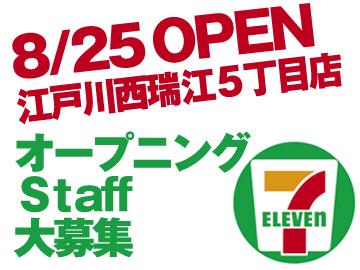 セブンイレブン 江戸川西瑞江5丁目店のアルバイト情報