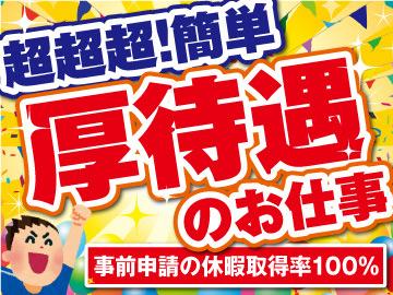 株式会社ミックコーポレーション西日本のアルバイト情報