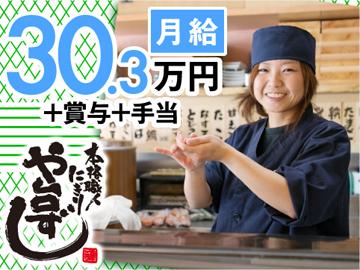 寿司居酒屋 や台ずし八田駅前町のアルバイト情報