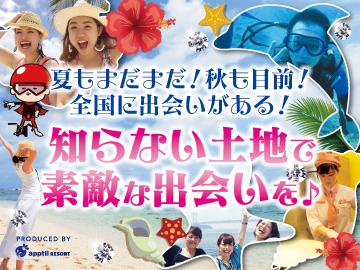 秋も目前★夏もまだまだ☆楽しみいっぱいのアプリでリゾートバイト!1〜3ヶ月の短期もOK!