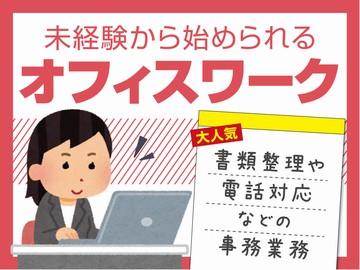 東西株式会社 赤坂オフィスのアルバイト情報