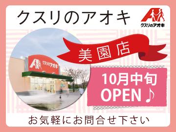 株式会社クスリのアオキ 美園店のアルバイト情報