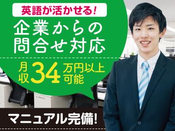 <英語が得意な方にオススメ!>月収34万円以上可能★