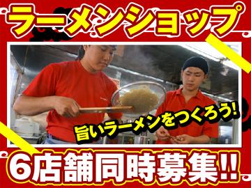 ラーメンショップ 坂東・石下・つくば・新守谷・野田・玉造のアルバイト情報