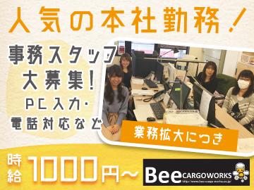 Beeカーゴワークス株式会社のアルバイト情報