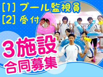 深谷グリーンパーク/菖蒲温水プール/県民健康福祉村のアルバイト情報