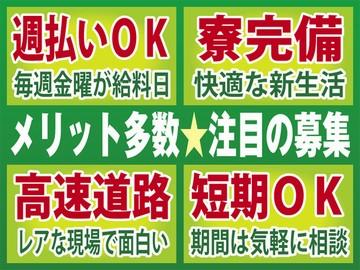 伸和サービス株式会社 吹田営業所のアルバイト情報