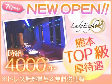 Lady Eight(レディエイト)のアルバイト情報