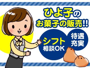 株式会社ひよ子のアルバイト情報