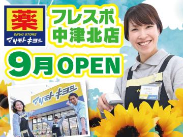 株式会社マツモトキヨシ九州販売のアルバイト情報