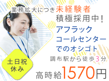 株式会社TMJ(ベネッセグループ)/15933のアルバイト情報