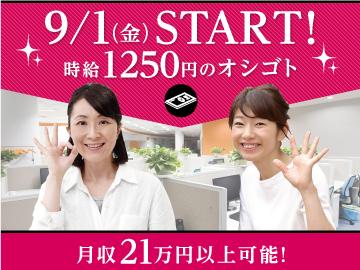 株式会社ベルシステム24/004-60410のアルバイト情報