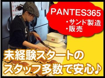 PANTES365 (1)福井 (2)ぱんてす堂 (3)武生のアルバイト情報