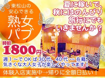 東松山で人気の熟女PUB 「SUMIDAGAWA」♪夏に稼いで、秋にはのんびり旅行にでも行きませんか?