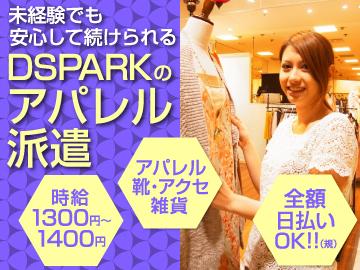 株式会社DSPARK【ディースパーク】  アパレル合同募集のアルバイト情報