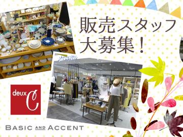 deuxC(ドゥ・セー) / BASIC AND ACCENTのアルバイト情報