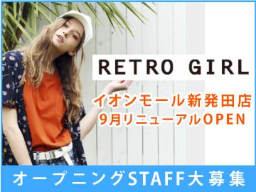「RETRO GIRL」イオンモール新発田店のアルバイト情報