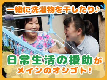 茶話本舗デイサービスセンター皐月のアルバイト情報