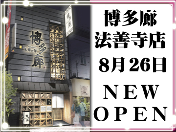 九州の旬 博多廊 法善寺店のアルバイト情報