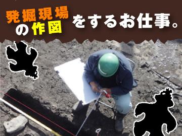 株式会社アート 大阪本店のアルバイト情報