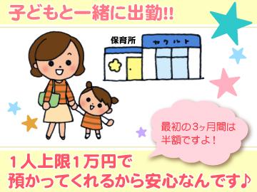 長崎ヤクルト株式会社のアルバイト情報