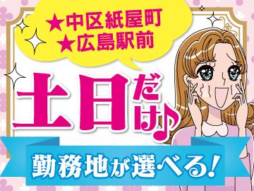 株式会社ヒト・コミュニケーションズ広島支店のアルバイト情報