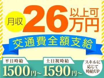 駅チカ★新宿エリアで20名大募集+。・東京海上グループ・イーデザイン損保♪のオフィスワーク★