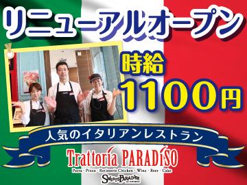 トラットリア パラディーゾ サンシャイン店のアルバイト情報