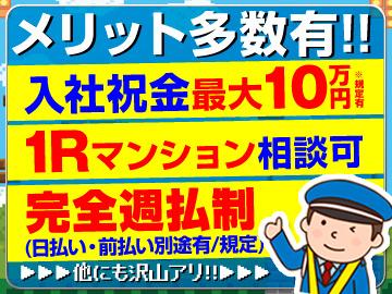 ジパング警備保障株式会社 (1)神戸支店 (2)西宮支店のアルバイト情報