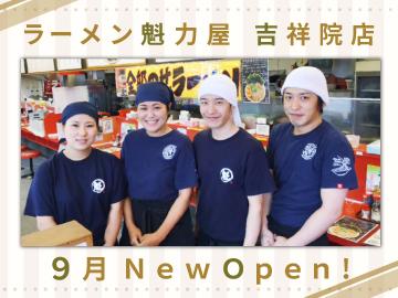 ラーメン魁力屋(かいりきや) 吉祥院店(1022)のアルバイト情報
