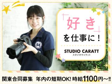 株式会社キャラット(スタジオ キャラット)のアルバイト情報