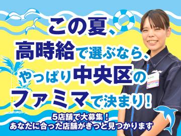 ファミリーマート 築地/月島/勝どきエリア合同のアルバイト情報