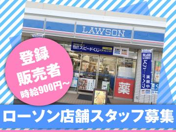 ローソン旭川 4店舗合同募集のアルバイト情報