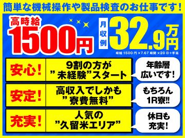 (株)アウトソーシング 広島採用センターのアルバイト情報