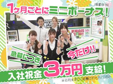 株式会社城栄産業チャンピオン田名のアルバイト情報