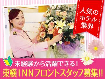 東横INN 栃木足利駅北口のアルバイト情報
