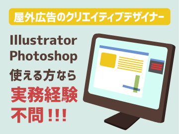アン・クリエーション株式会社 東京オフィスのアルバイト情報