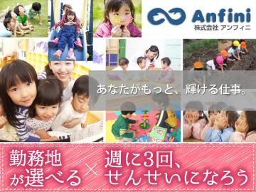 株式会社アンフィニ 保育事業部のアルバイト情報