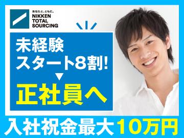 日研トータルソーシング株式会社 広島事業所のアルバイト情報