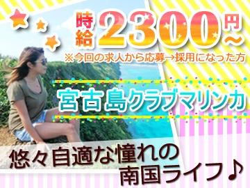 宮古島 クラブマリンカのアルバイト情報