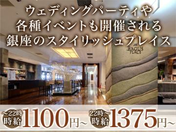 THE BAGUS PLACE バグースプレイスのアルバイト情報