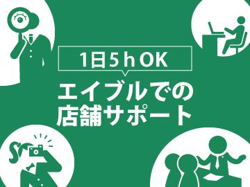 株式会社エイブルのアルバイト情報