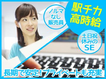 株式会社ソシアリンクのアルバイト情報