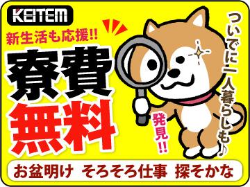 株式会社日本ケイテム[広告No.TOKAI]のアルバイト情報