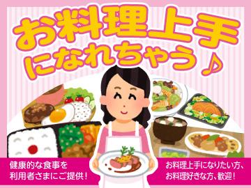 アソシエ御島崎 (株)アガペのアルバイト情報