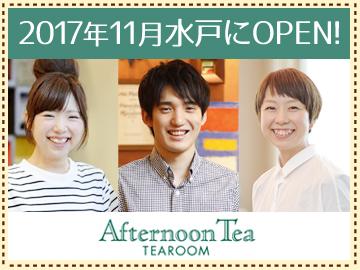 アフタヌーンティー・ティールーム 京成百貨店水戸のアルバイト情報