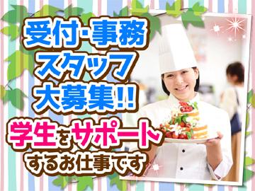 学校法人滋慶学園 東京ベルエポック製菓調理専門学校のアルバイト情報