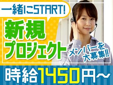 株式会社コモンズ・コミュニケーションズ 東京支店のアルバイト情報