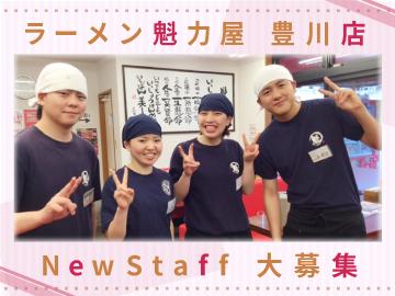ラーメン魁力屋(かいりきや) 豊川店(4013)のアルバイト情報